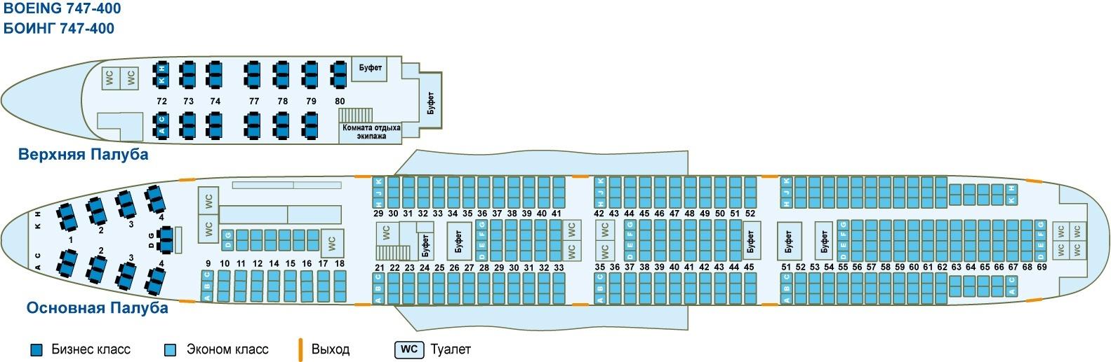 Boeing 767 300 схема салона россия фото 685