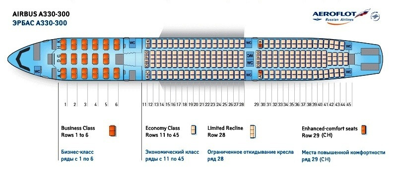 Схема салона самолета A-330-