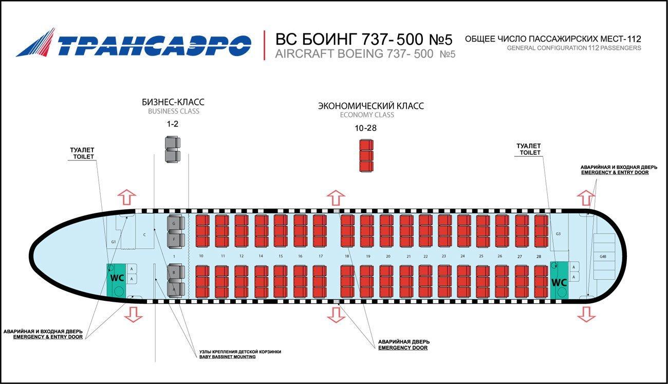 airbus a330-200 схема салона лучшие места
