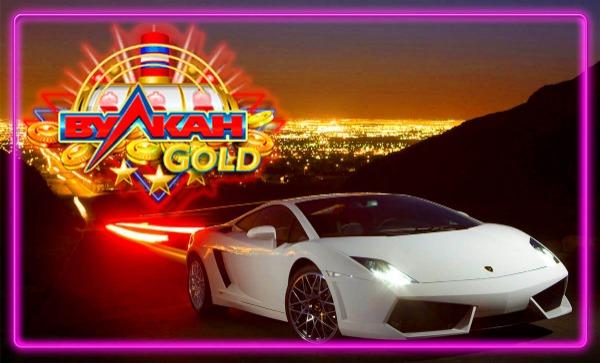 Официальный сайт Вулкан Голд – азартные игры в режиме онлайн