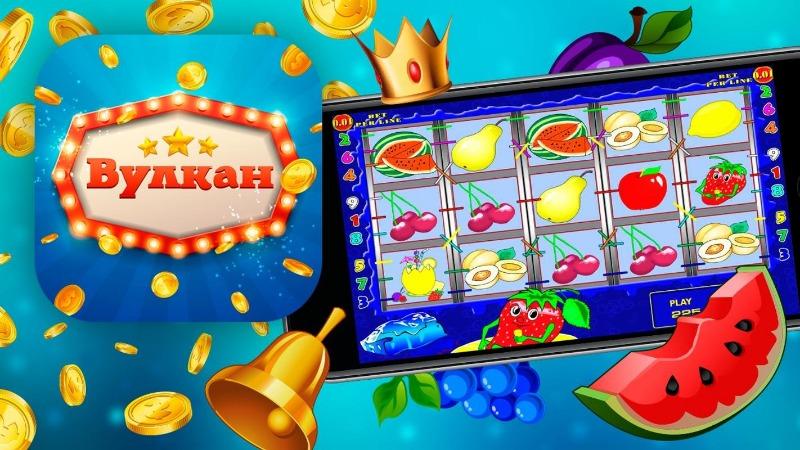Лицензионное казино Вулкан с качественными игровыми автоматами